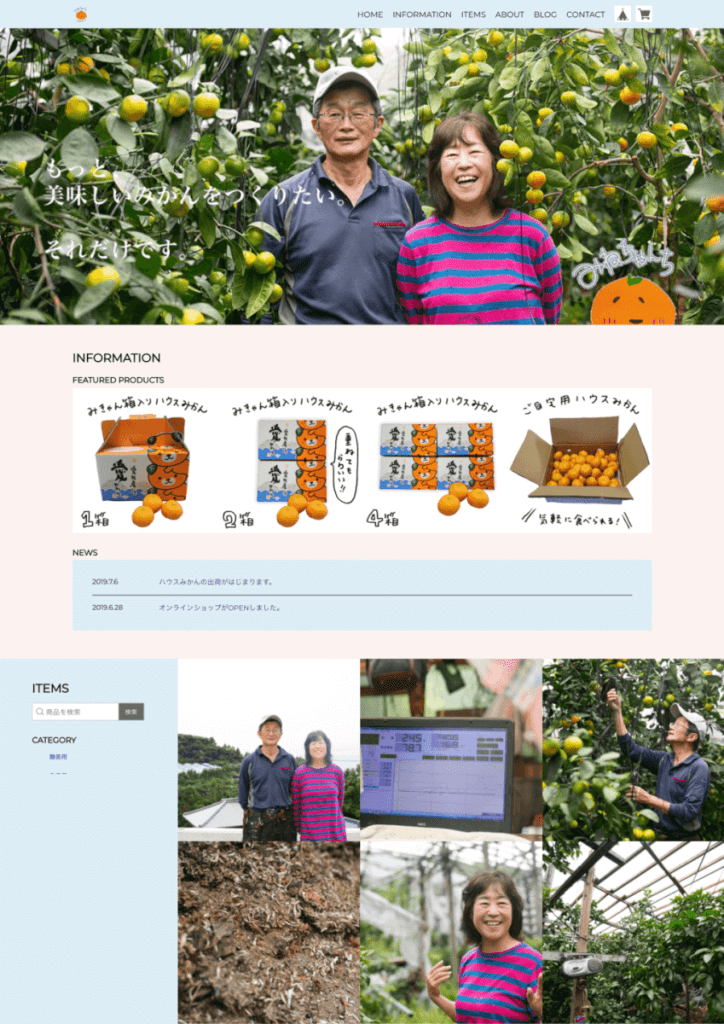 峯田農園さまウェブサイトのキャプチャ